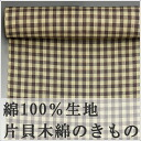 Navy Jin Studio echigo katakai cotton kimono Chocolat ★ warehouse replacement sale! Up to 3 / 14 SALE!