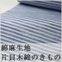 ★ 2013 new ★ Navy Jin Studio echigo katakai cotton cotton linen kimono ripples