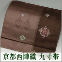 West camp pure silk fabrics texture Nagoya style sash crystal (brown) ★ year-end bazaar! 5% are off to 12/27!