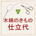 Kimono steaming & sewing machine sewing charges of the cotton