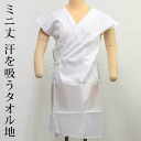 Mini tier & sleeveless!. Absorbs sweat! Terry cloth yukata slip