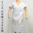 Mini tier & sleeveless!. Absorbs sweat! Terry cloth yukata slip
