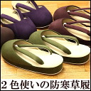 A fashionable winter Sandals ★ dayflower two-tone your shoe special! 11 / 22 10% Off!