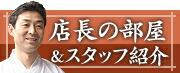 店長の部屋&スタッフ紹介