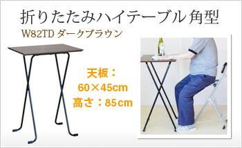 折りたたみハイテーブル角型 W82TD ダークブラウン