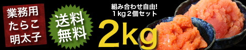 業務用辛子明太子たらこ1kg*2個セット