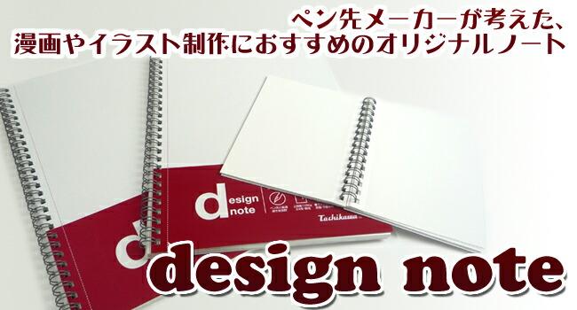 デザインノート タチカワペン