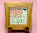 Yuseki Miki picture mounting YM-8812 NA