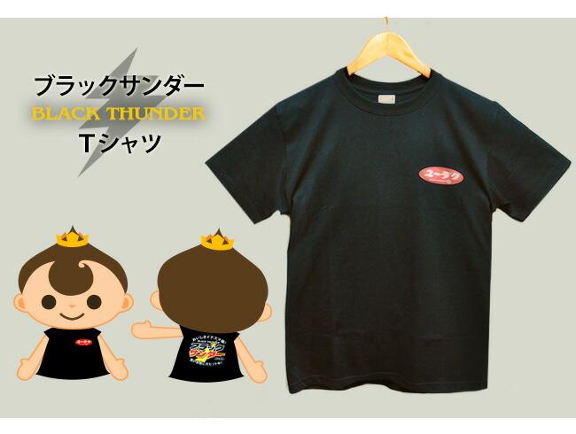 ブラックサンダーTシャツ