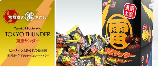常盤堂の雷おこし! 東京サンダー ピーナッツとあられの新食感 和風仕立てのチョコレートバー