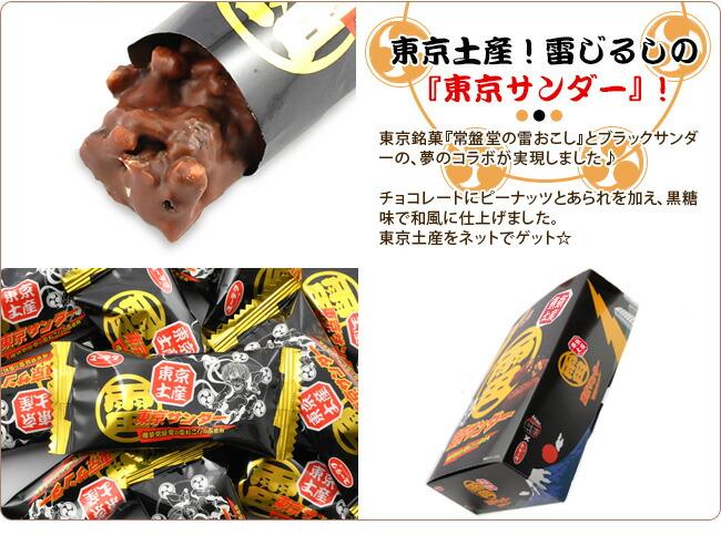 東京土産!雷じるしの『東京サンダー』! 東京銘菓『常盤堂の雷おこし』とブラックサンダーの、夢のコラボが実現しました♪チョコレートにピーナッツとあられを加え、黒糖味で和風に仕上げました。東京土産をネットでゲット☆