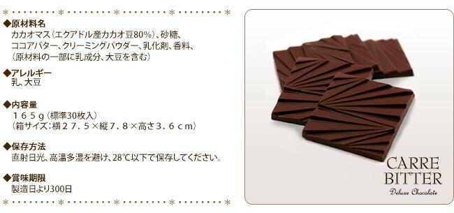 ◆原材料名 カカオマス(エクアドル産カカオ豆80%)、砂糖、ココアバター、クリーミングパウダー、乳化剤、香料、(原材料の一部に乳成分、大豆を含む)  ◆アレルギー 乳、大豆◆内容量 165g(標準30枚入)(箱サイズ:横27.5×縦7.8×高さ3.6cm) ◆保存方法 直射日光、高温多湿を避け、28℃以下で保存してください。 ◆賞味期限 製造日より300日