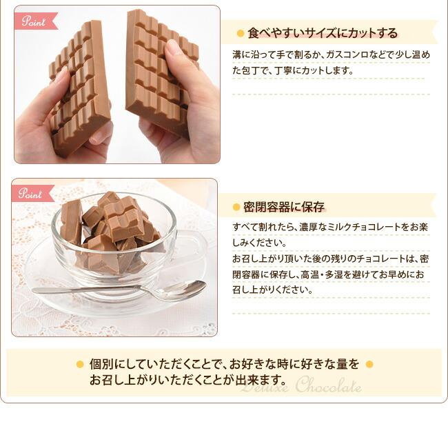◆食べやすいサイズにカットする「溝に沿って手で割るか、ガスコンロなどで少し温めた包丁で、丁寧にカットします。」◆密閉容器に保存「すべて割れたら、濃厚なミルクチョコレートをお楽しみください。」◆個別にしていただくことで、お好きな時に好きな量をお召し上がりいただくことができます。
