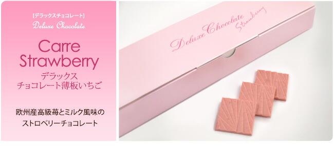 デラックス チョコレート薄板いちご 欧州産高級苺とミルク風味のストロベリーチョコレート