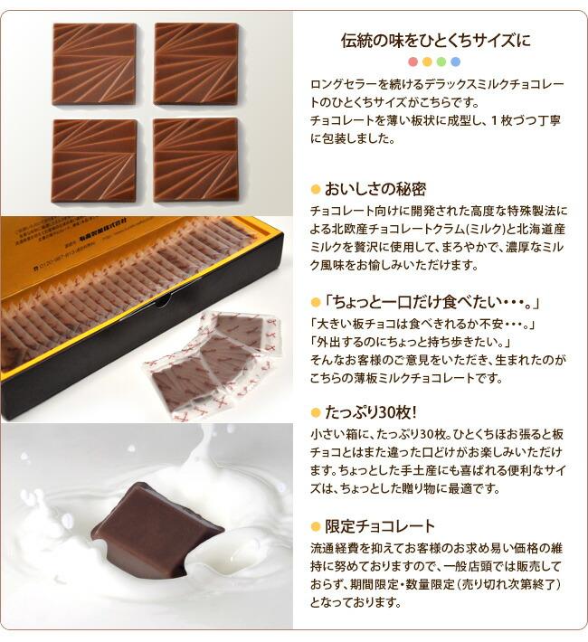 伝統の味をひとくちサイズに ロングセラーを続けるデラックスミルクチョコレートのひとくちサイズがこちらです。チョコレートを薄い板状に成型し、1枚づつ丁寧に包装しました。