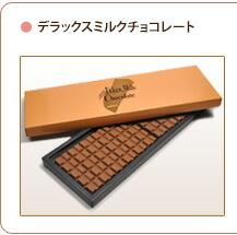 デラックスチョコレート