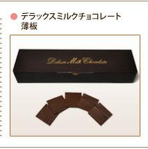 ハイミルクデラックスチョコレート薄板