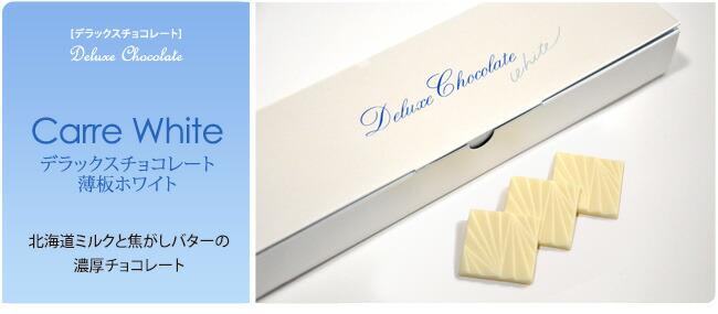 デラックスチョコレート薄板ホワイト 北海道ミルクと焦がしバターの濃厚チョコレート