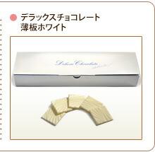 デラックスチョコレート薄板ホワイト