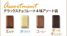 デラックスチョコレート4味アソート袋