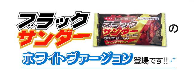 有楽製菓の超超超大ヒット商品ブラックサンダーのホワイトヴァージョン登場です!!