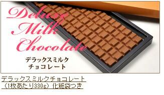デラックスミルクチョコレート(1枚あたり330g)化粧袋つき
