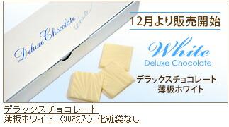 デラックスチョコレート薄板ホワイト(30枚入)化粧袋なし