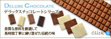 デラックスチョコレートシリーズ 良質な原料を厳選して長時間丁寧に練り混ぜた伝統の味