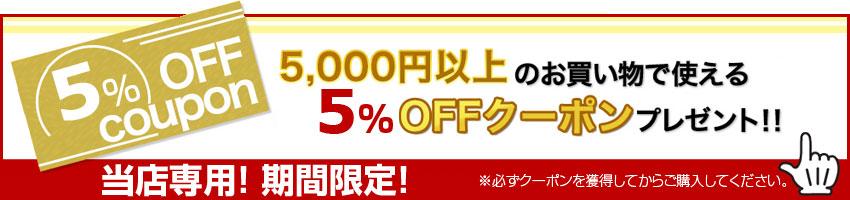 税込5,000円以上のお買い物でご利用頂ける5%OFFラクーポン