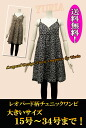 Price drop down arrow until the big summer classic size 15, 17, 19, 21, 23, 26, 30, 34, wearing the popular Leopard shawl チュニックワンピ hem lace feminine design, formal and