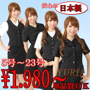 Functional enhancement stretch made in Japan all season for ease of excellent repellent water machining dirt resistant Office clothing 5, 7, 9, 11, 13, 15, 17, 19, 21, 23, corporate uniform