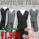 Price down ↓ Office clothing company uniform I'm selling inventory disposal Rakuten market lows to challenge top and bottom sets this price cheap best suit Culottes type 8 バリエーションベスト + Culottes cheap Office clothes size M & pinstripes on the same