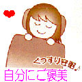 ぐっすり安眠・自分にご褒美・日本製!