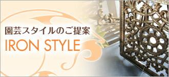 ��ݥ�������Τ���� IRON STYLE
