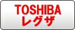 東芝 TOSHIBA REGZA