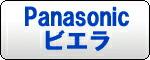パナソニック Panasonic ビエラ VIERA