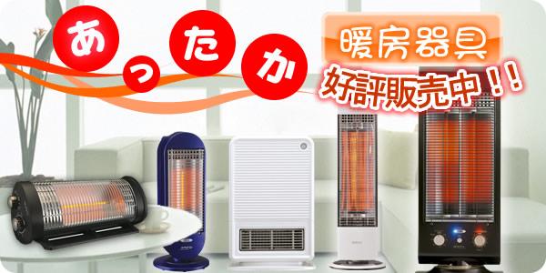 暖房器具/ヒーター販売中!