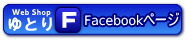 Web Shop ゆとりのfacebookページ