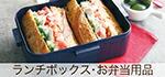 ランチボックス・お弁当用品