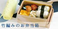 竹編みのお弁当箱