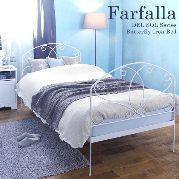 アイアンベッド Farfalla(ファルファラ)