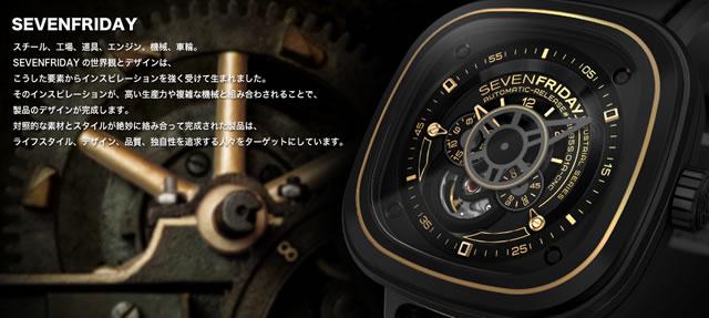 セブンフライデー 腕時計