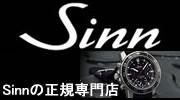SINN腕時計の専門店