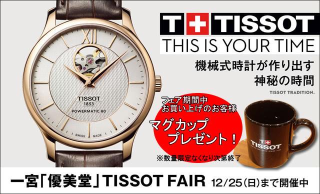 tissot fair