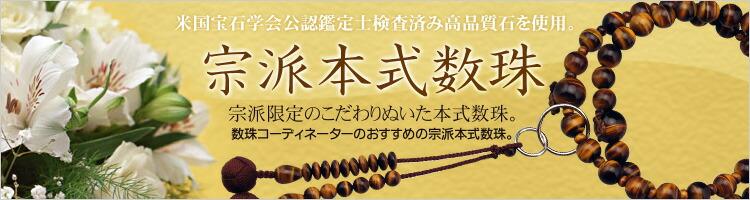 宗派本式数珠