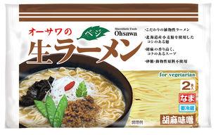 ●マクロビオティック無添加オーサワの生ラーメン(胡麻味噌味)2食入り