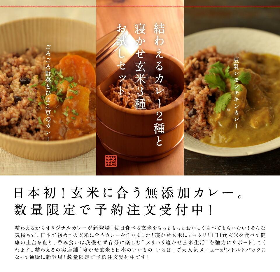 結わえるカレー2種と寝かせ玄米3種(