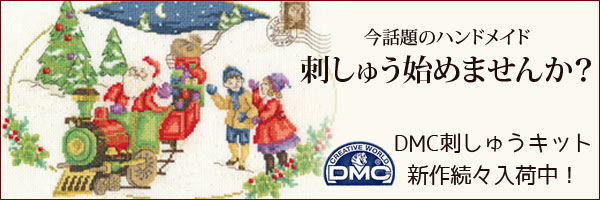 DMC刺繍キット