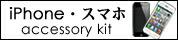 iPhon・スマホアクセサリー