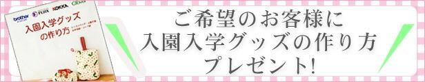 入園入学グッズの作り方プレゼント